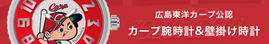 広島東洋カープ公認 カープ腕時計&壁掛け時計